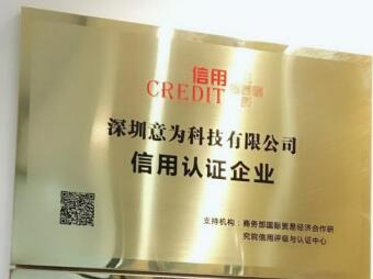 CCTV (China Central Television)authorized China Credit brand enterprise